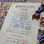 富山マラソン 2016.10.30(日)に決定!
