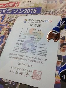 富山マラソン2015完走証