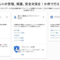 Googleアカウント管理画面
